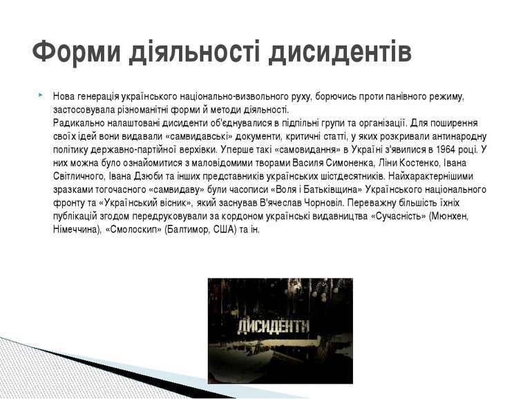 Нова генерація українського національно-визвольного руху, борючись проти пані...