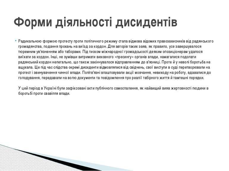 Радикальною формою протесту проти політичного режиму стала відмова відомих пр...