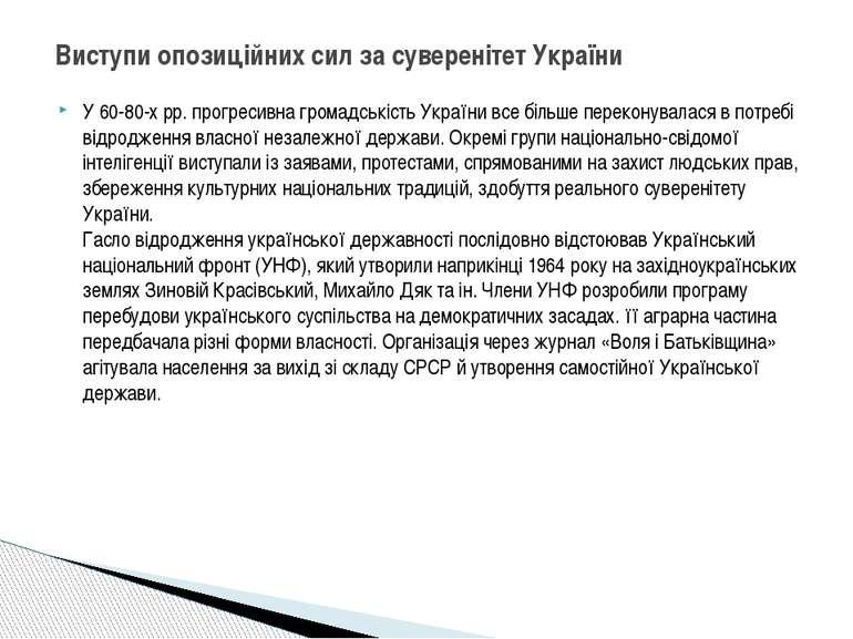 У 60-80-х pp. прогресивна громадськість України все більше переконувалася в п...