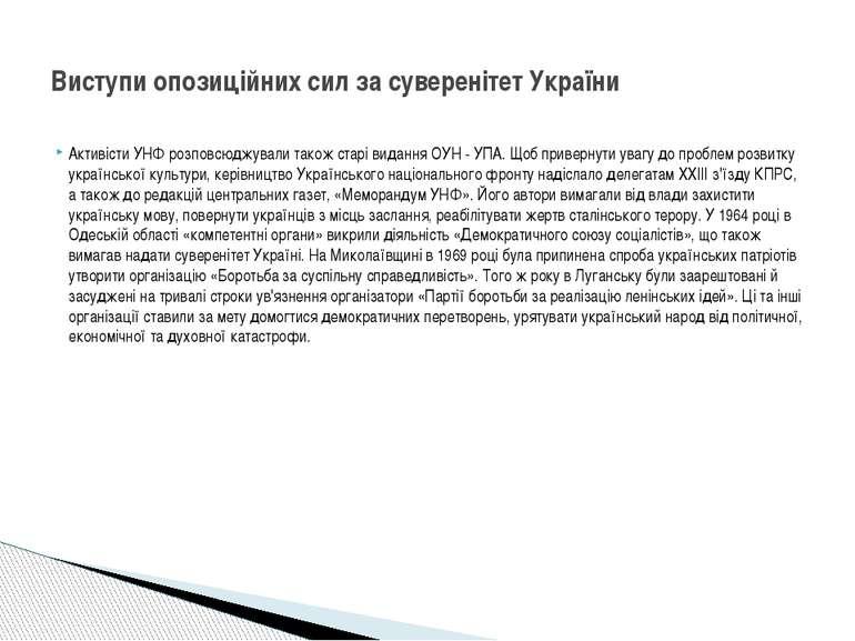 Активісти УНФ розповсюджували також старі видання ОУН - УПА. Щоб привернути у...