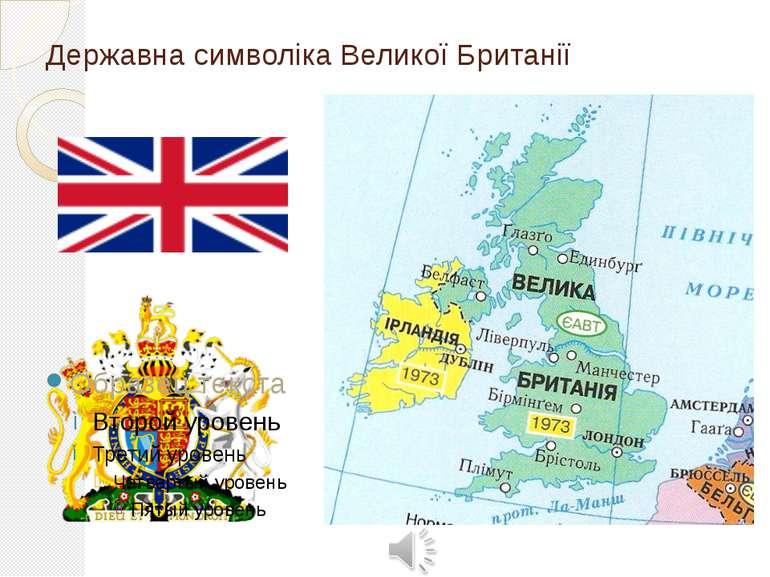 Державна символіка Великої Британії