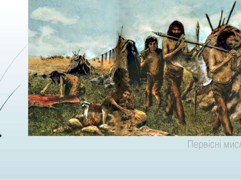 Первісні мисливці