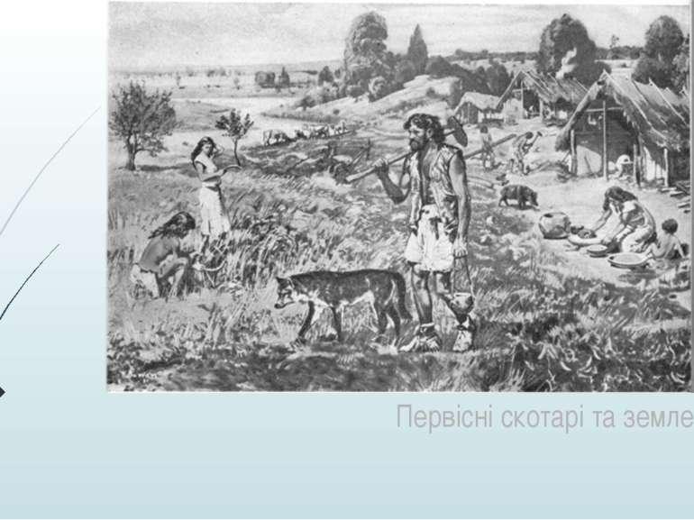 Первісні скотарі та землероби
