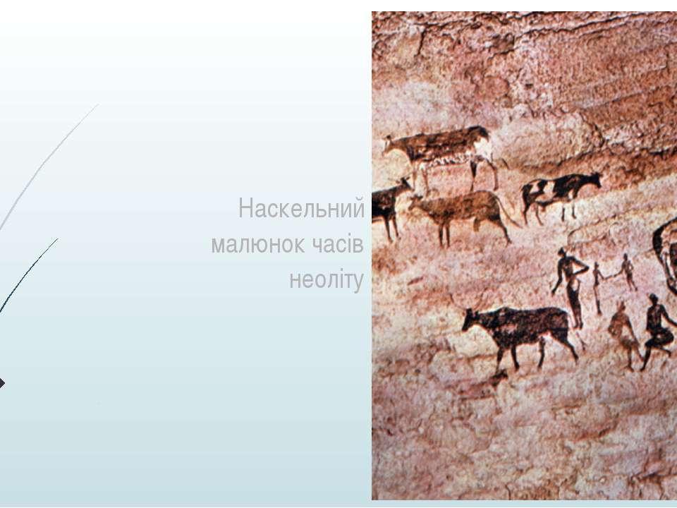 Наскельний малюнок часів неоліту