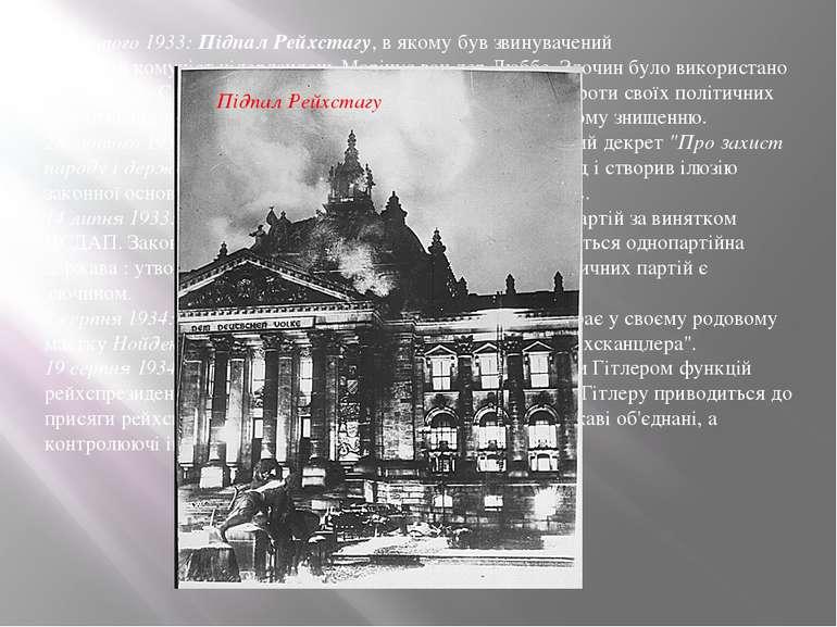 27 лютого 1933:Підпал Рейхстагу, в якому був звинувачений колишнійкомуніст...