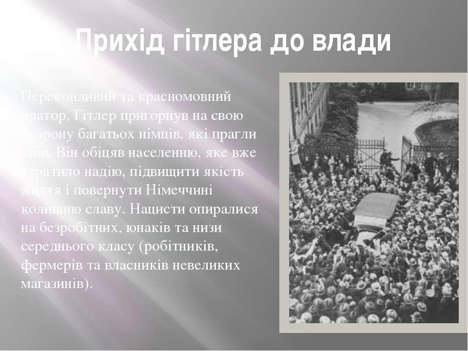 Прихід гітлера до влади Переконливий та красномовний оратор, Гітлер пригорнув...