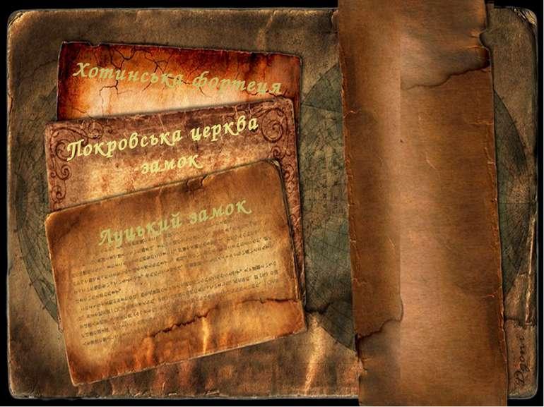 Хотинська фортеця Хотинська фортеця – свідок численних війн та баталій. Прот...