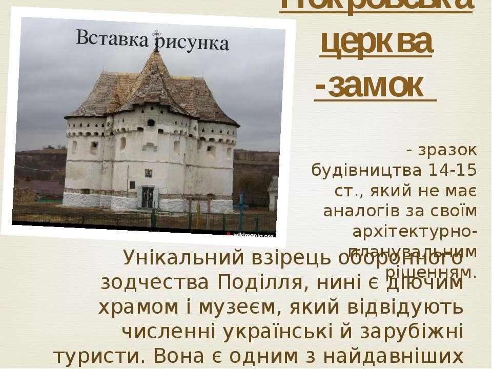 Церква чотириконхова, складається з центрального об'єму і чотирьох бічних, що...