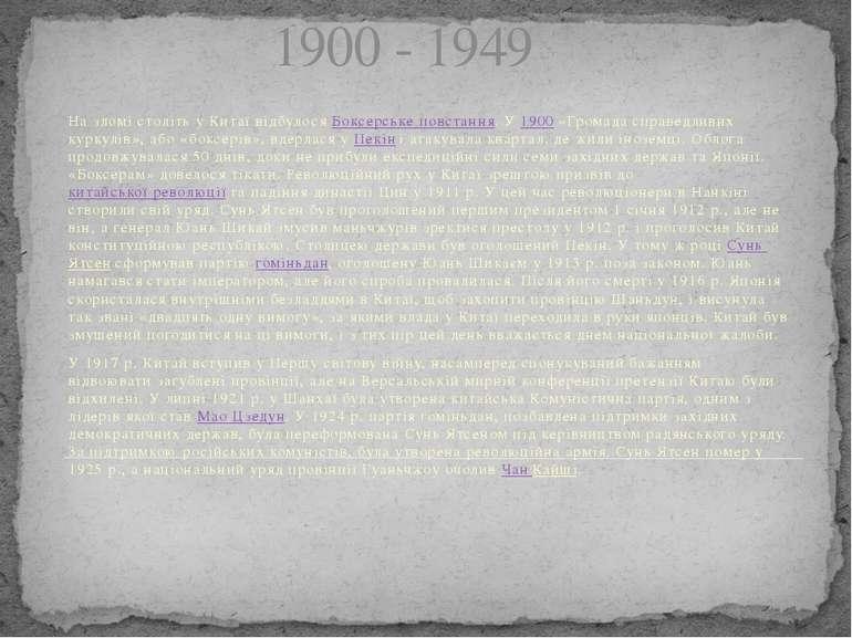 1900 - 1949 На зломі століть у Китаї відбулосяБоксерське повстання. У1900«...