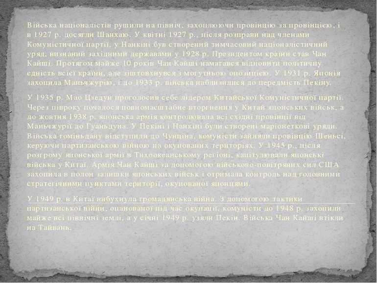 Війська націоналістів рушили на північ, захоплюючи провінцію за провінцією, і...