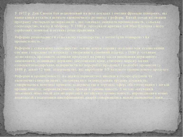У 1977р. Ден Сяопін був відновлений на всіх посадах і очолив фракцію помірни...