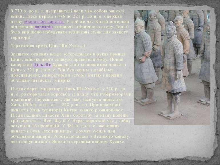 З 770р. до н.е. ці правителі вели між собою запеклі війни, і весь період з ...