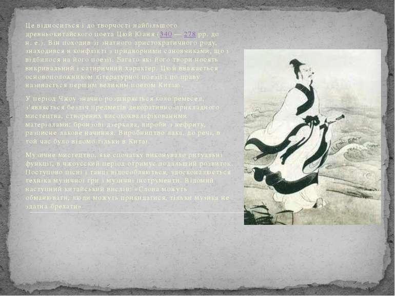 Це відноситься і до творчості найбільшого древньокитайского поета Цюй Юаня (3...
