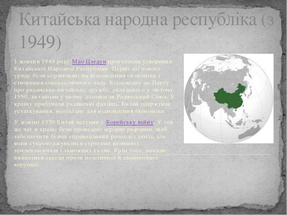 Китайська народна республіка (з 1949) 1 жовтня 1949 рокуМао Цзедунпроголоси...