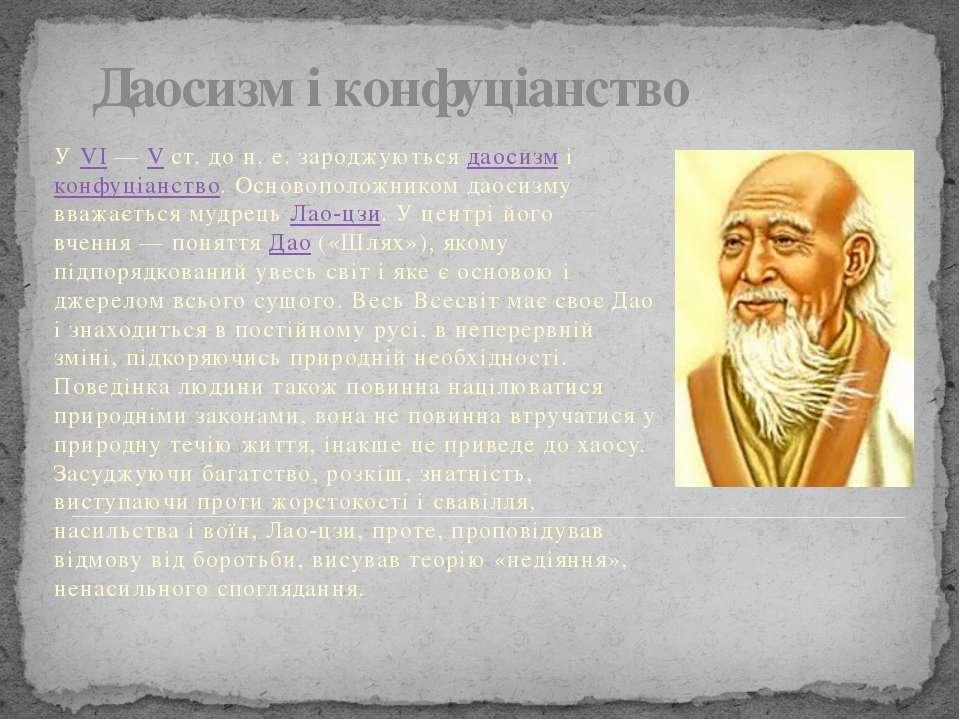 Даосизм і конфуціанство УVI—Vст. до н.е. зароджуютьсядаосизміконфуціа...
