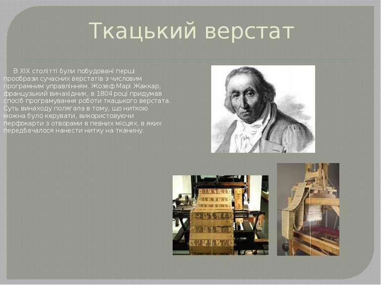 Ткацький верстат В XIX столітті були побудовані перші прообрази сучасних верс...