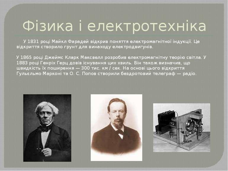 Фізика і електротехніка У 1831 році Майкл Фарадей відкрив поняття електромагн...