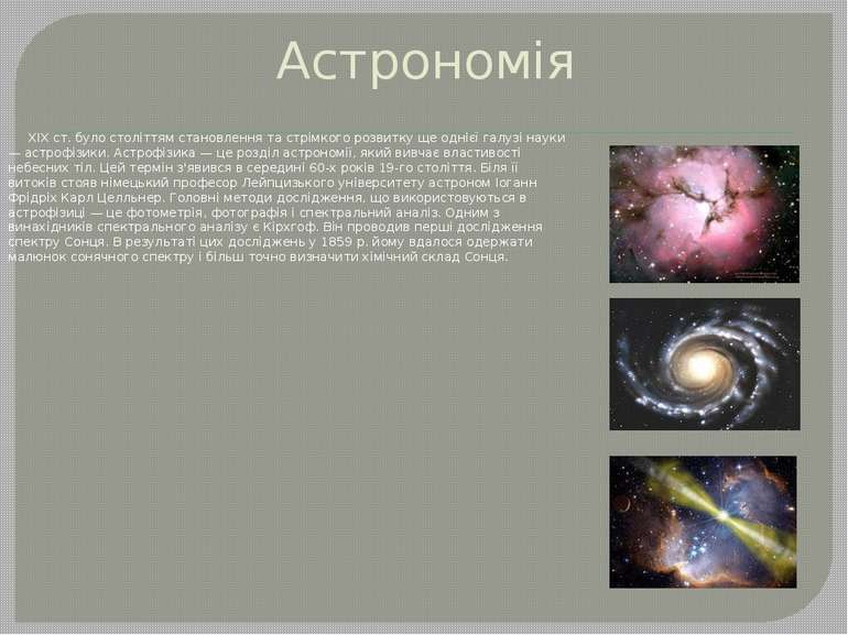 Астрономія ХІХ ст. було століттям становлення та стрімкого розвитку ще однієї...