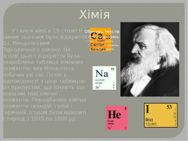 Хімія У галузі хімії в 19 столітті самим значним було відкриття Д.І. Менделєє...