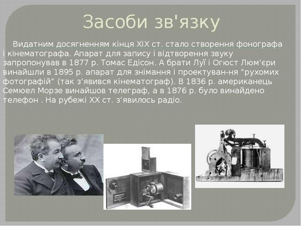 Засоби зв'язку Видатним досягненням кінця XIX ст. стало створення фонографа і...
