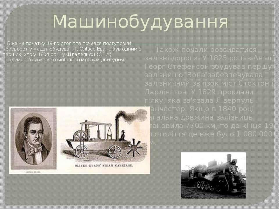 Машинобудування Вже на початку 19-го століття почався поступовий переворот у ...
