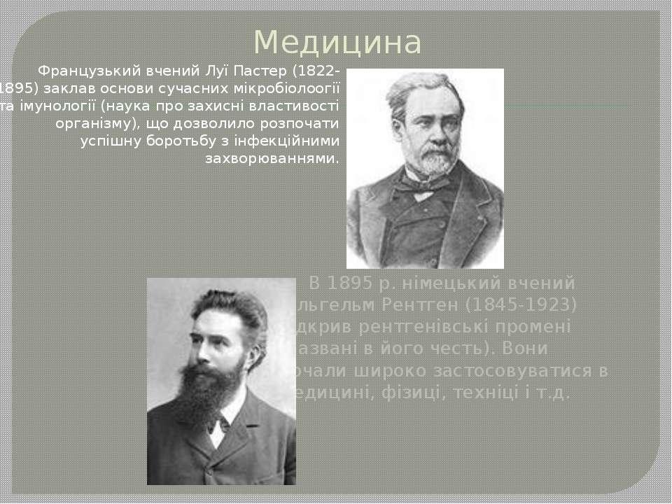 Медицина Французький вчений Луї Пастер (1822-1895) заклав основи сучасних мік...
