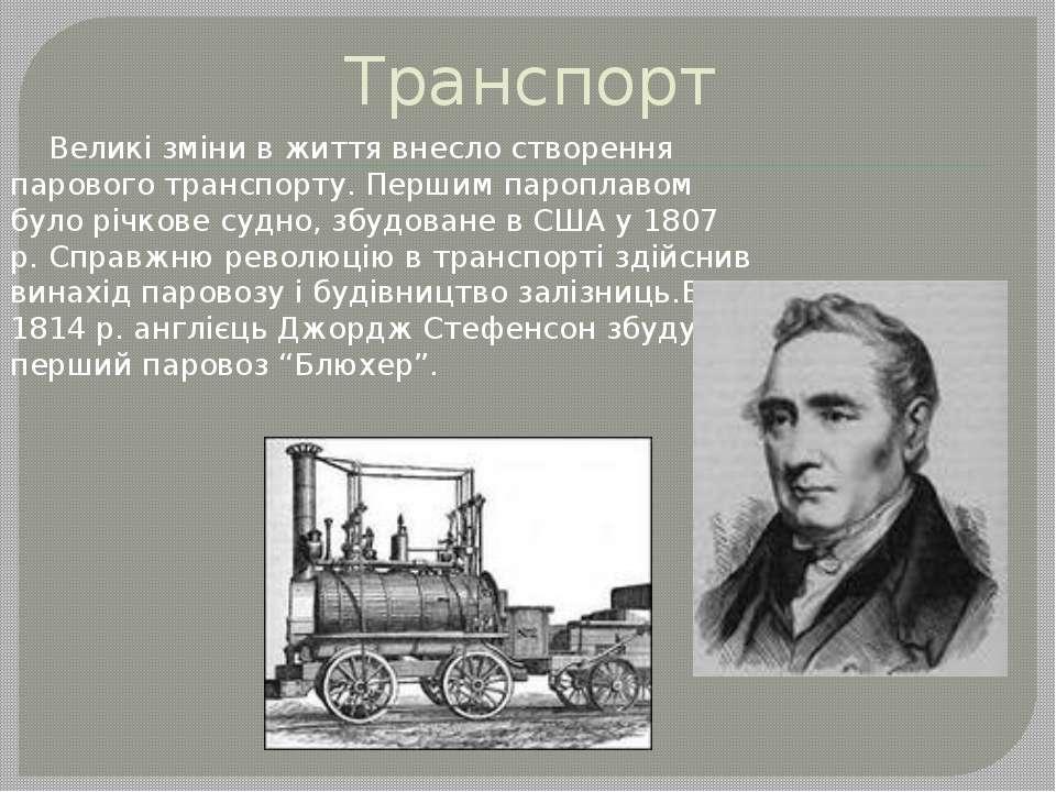 Транспорт Великі зміни в життя внесло створення парового транспорту. Першим п...
