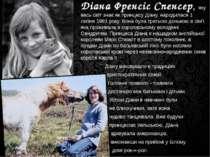 Діана Френсіс Спенсер, яку весь світ знає як принцесу Діану, народилася 1 лип...