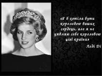 м «Я б хотіла бути королевою ваших сердець, але я не уявляю себе королевою ці...