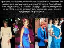 Принцеса Діана стала легендою: про матір принца Уїлльяма, яка наважилася розл...