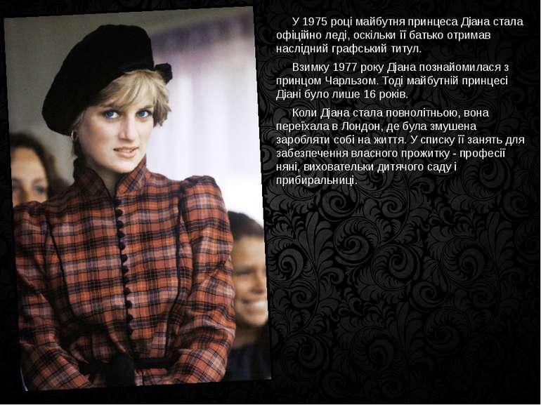 У 1975 році майбутня принцеса Діана стала офіційно леді, оскільки її батько о...