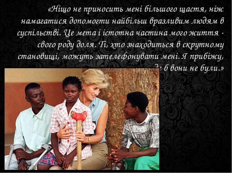 «Ніщо не приносить мені більшого щастя, ніж намагатися допомогти найбільш вра...