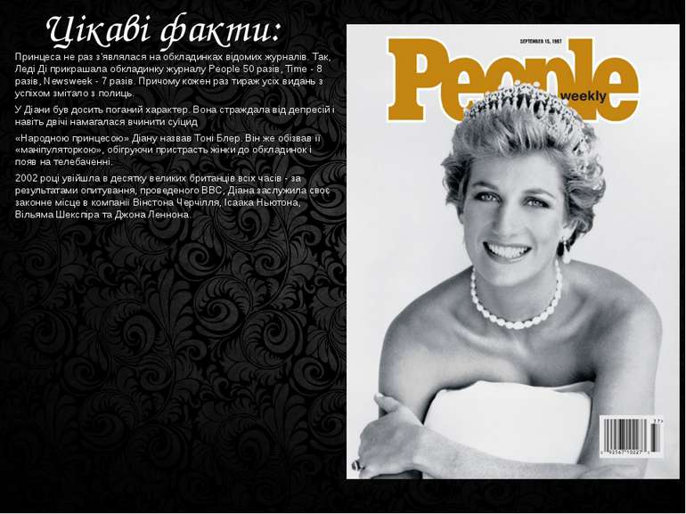 Цікаві факти: Принцеса не раз з'являлася на обкладинках відомих журналів. Так...