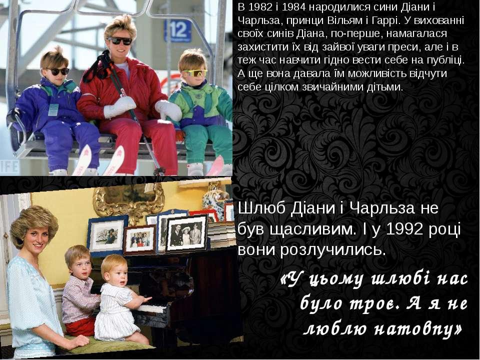 В 1982 і 1984 народилися сини Діани і Чарльза, принци Вільям і Гаррі. У вихов...