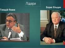Лідери Генадій Янаєв Борис Єльцин