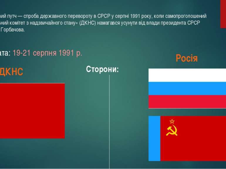 Серпне вий путч — спроба державного перевороту в СРСР у серпні 1991 року, кол...
