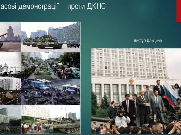 Масові демонстрації проти ДКНС Виступ Єльцина