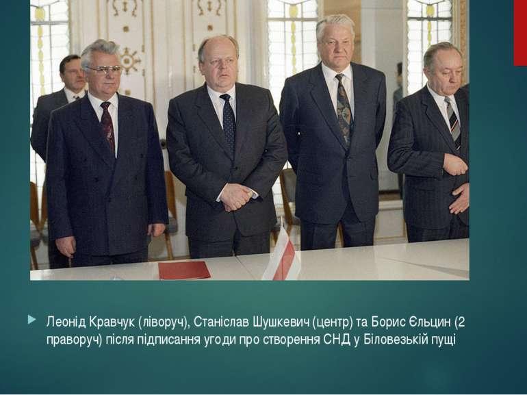 Леонід Кравчук (ліворуч), Станіслав Шушкевич (центр) та Борис Єльцин (2 право...