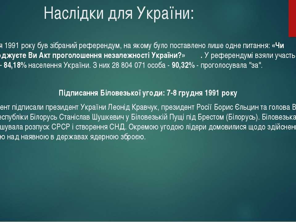 Наслідки для України: 1 грудня 1991 року був зібраний референдум, на якому бу...
