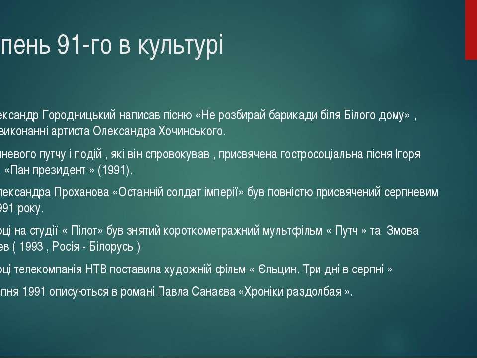 Серпень 91-го в культурі Бард Олександр Городницький написав пісню «Не розбир...