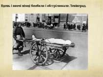 Вдень і вночі німці бомбили і обстрілювали Ленінград. Днём и ночью немцы бомб...