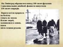 На Ленінград обрушилося понад 100 тисяч фугасних і запалювальних авіабомб, фа...