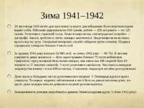 Зима 1941–1942 20 листопада 1941 вп'яте для населення та втретє для військови...