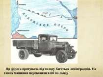 Ця дорога врятувала від голоду багатьох ленінградців. На таких машинах перево...