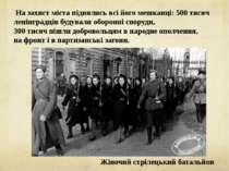 На захист міста піднялись всі його мешканці: 500 тисяч ленінградців будували ...