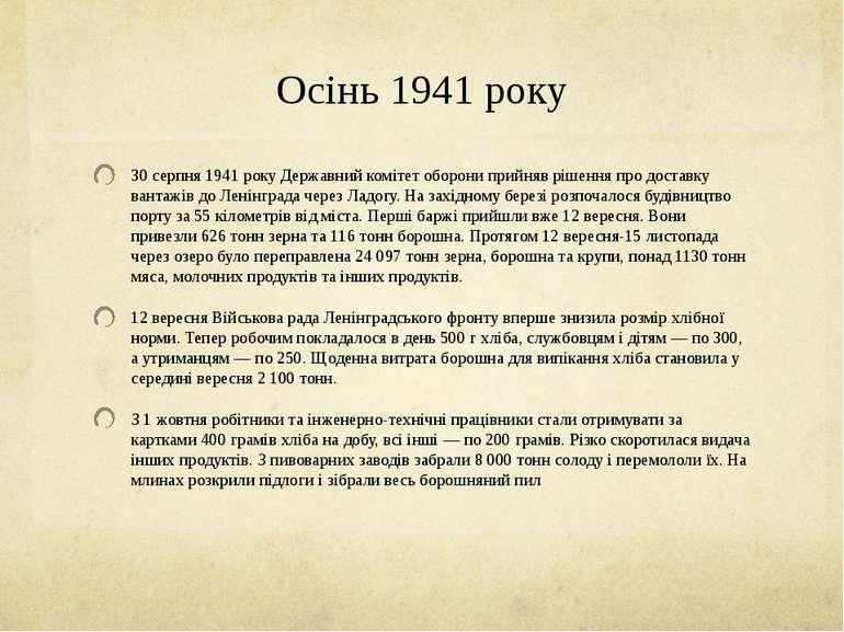 Осінь 1941 року 30 серпня 1941 року Державний комітет оборони прийняв рішення...