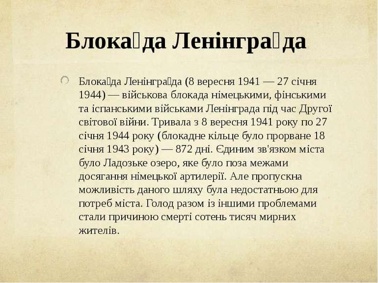 Блока да Ленінгра да Блока да Ленінгра да (8 вересня 1941 — 27 січня 1944) — ...