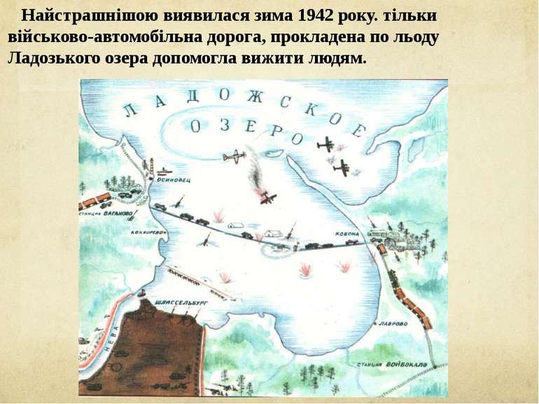 Найстрашнішою виявилася зима 1942 року. тільки військово-автомобільна дорога,...