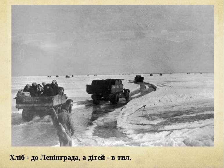 Хліб - до Ленінграда, а дітей - в тил. Хлеб – в Ленинград, а детей – в тыл.