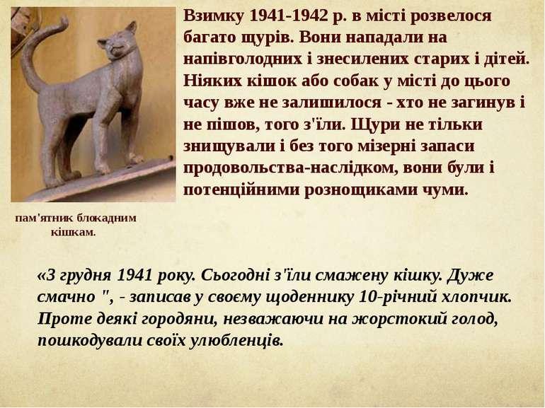 Взимку 1941-1942 р. в місті розвелося багато щурів. Вони нападали на напівгол...
